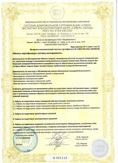 """Сертификат соответствия """"Ростехпроект"""""""