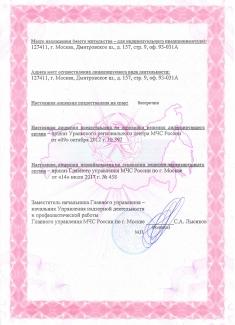 Лицензия МЧС сторона 2