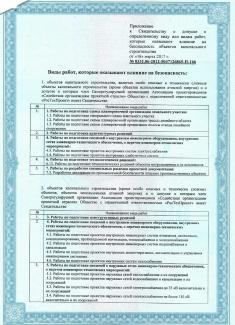 """Свидетельство """"Ростехпроект"""""""